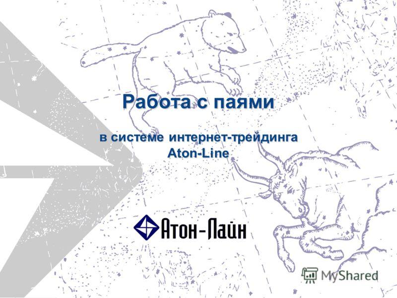 Телефон E-mail 8 (800) 777-88-78 aton-line@aton-line.ru 1 Работа с паями в системе интернет-трейдинга Aton-Line