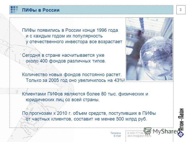 Телефон E-mail 8 (800) 777-88-78 aton-line@aton-line.ru 3 ПИФы в России ПИФы появились в России конце 1996 года и с каждым годом их популярность у отечественного инвестора все возрастает Сегодня в стране насчитывается уже около 400 фондов различных т