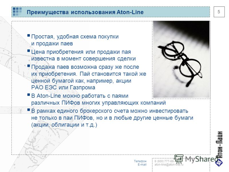 Телефон E-mail 8 (800) 777-88-78 aton-line@aton-line.ru 5 Преимущества использования Aton-Line Простая, удобная схема покупки и продажи паев Цена приобретения или продажи пая известна в момент совершения сделки Продажа паев возможна сразу же после их