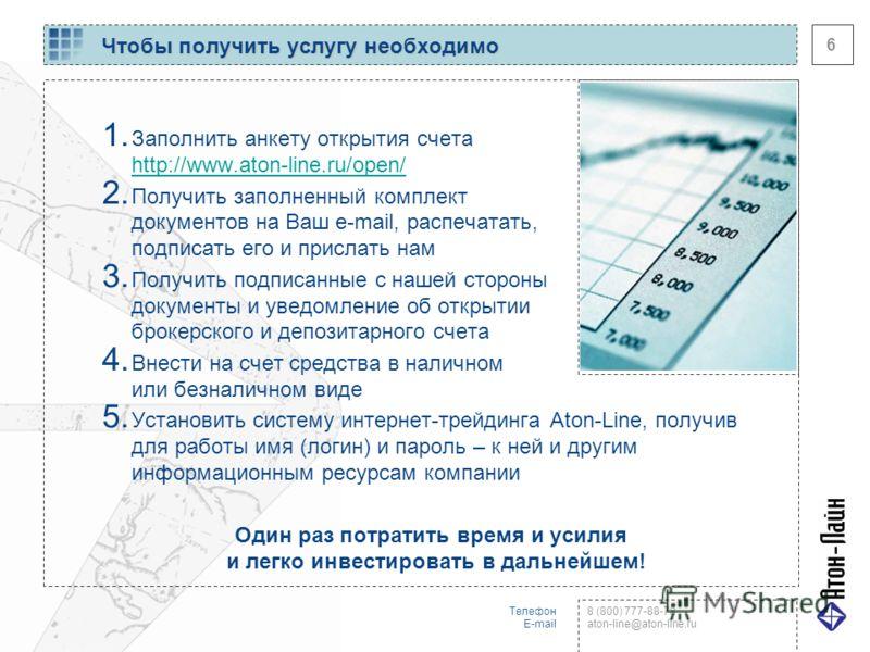 Телефон E-mail 8 (800) 777-88-78 aton-line@aton-line.ru 6 Чтобы получить услугу необходимо 1. Заполнить анкету открытия счета http://www.aton-line.ru/open/ http://www.aton-line.ru/open/ 2. Получить заполненный комплект документов на Ваш e-mail, распе