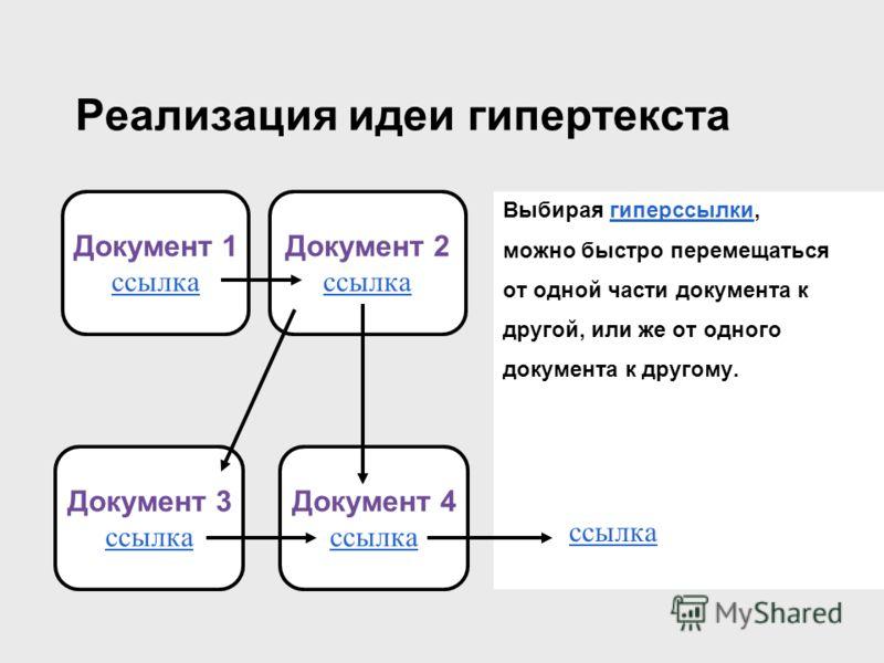 Реализация идеи гипертекста Выбирая гиперссылки, можно быстро перемещаться от одной части документа к другой, или же от одного документа к другому. Документ 1 ссылка Документ 4 ссылка Документ 3 ссылка Документ 2 ссылка