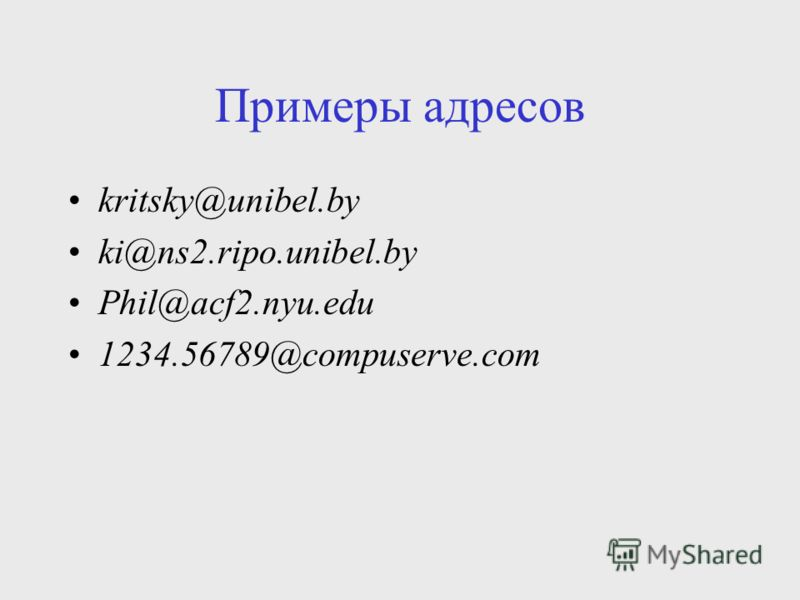 Примеры адресов kritsky@unibel.by ki@ns2.ripo.unibel.by Phil@acf2.nyu.edu 1234.56789@compuserve.com