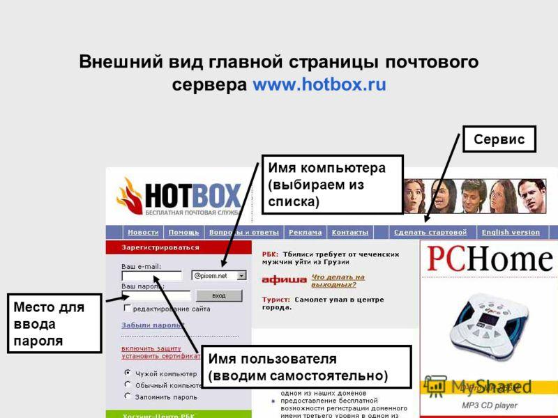 Внешний вид главной страницы почтового сервера www.hotbox.ru Имя пользователя (вводим самостоятельно) Имя компьютера (выбираем из списка) Место для ввода пароля Сервис