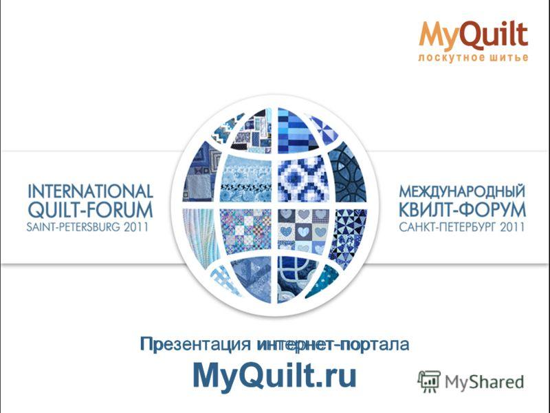 Презентация интернет-портала MyQuilt.ru