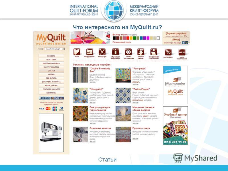 Что интересного на MyQuilt.ru? Статьи