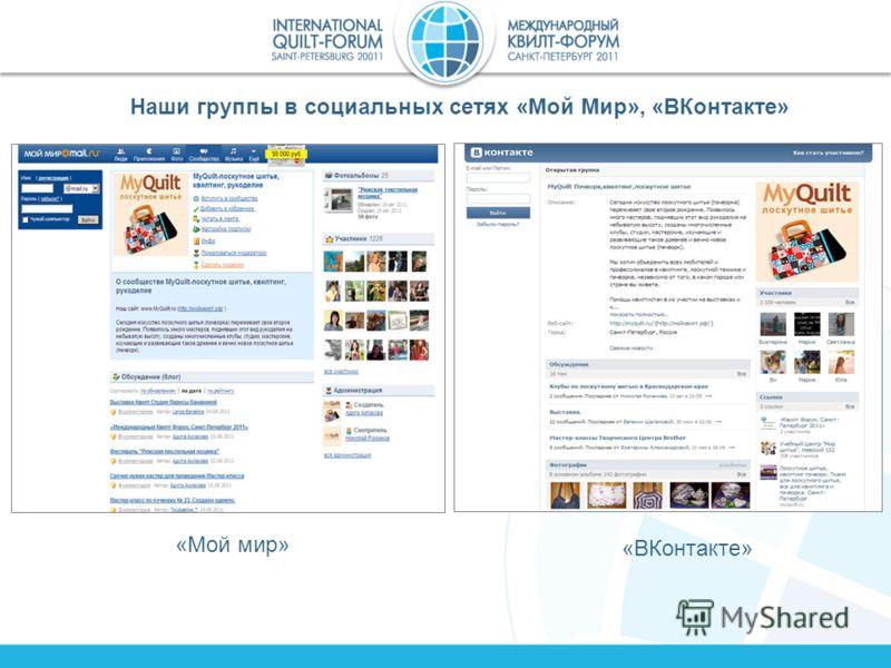 Наши группы в социальных сетях «Мой Мир», «ВКонтакте» «Мой мир» «ВКонтакте»