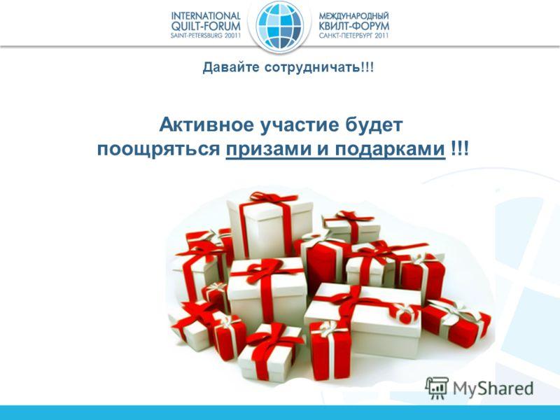 Давайте сотрудничать!!! Активное участие будет поощряться призами и подарками !!!