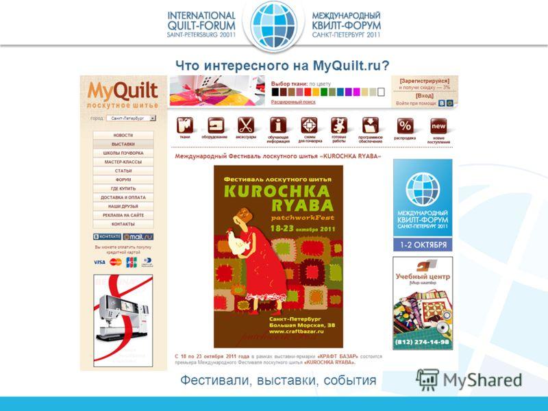 Что интересного на MyQuilt.ru? Фестивали, выставки, события
