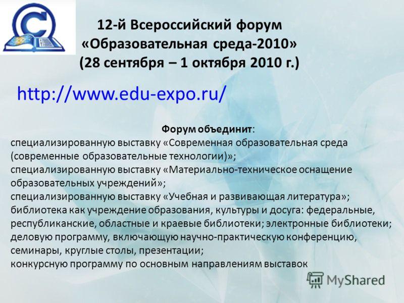 Форум объединит: специализированную выставку «Современная образовательная среда (современные образовательные технологии)»; специализированную выставку «Материально-техническое оснащение образовательных учреждений»; специализированную выставку «Учебна