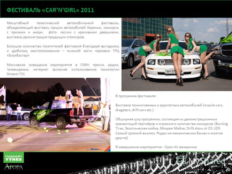 ФЕСТИВАЛЬ «CARNGIRL» 2011 Масштабный тематический автомобильный фестиваль, объединяющий выставку лучших автомобилей Украины, конкурсы с призами и жюри, фото- сессии с красивыми девушками, выставка-демонстрация продукции спонсоров. Большое количество