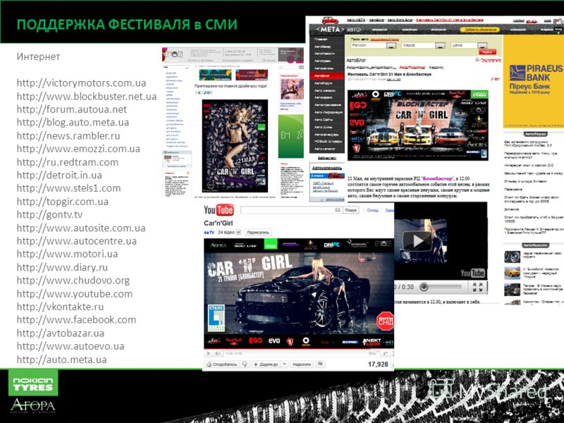 ПОДДЕРЖКА ФЕСТИВАЛЯ в СМИ Интернет http://victorymotors.com.ua http://www.blockbuster.net.ua http://forum.autoua.net http://blog.auto.meta.ua http://news.rambler.ru http://www.emozzi.com.ua http://ru.redtram.com http://detroit.in.ua http://www.stels1