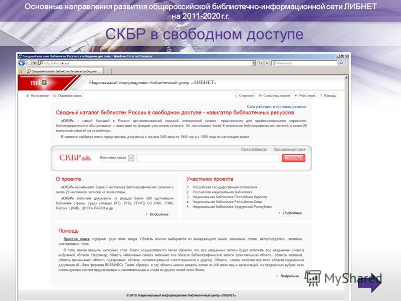 СКБР в свободном доступе Основные направления развития общероссийской библиотечно-информационной сети ЛИБНЕТ на 2011-2020 г.г.