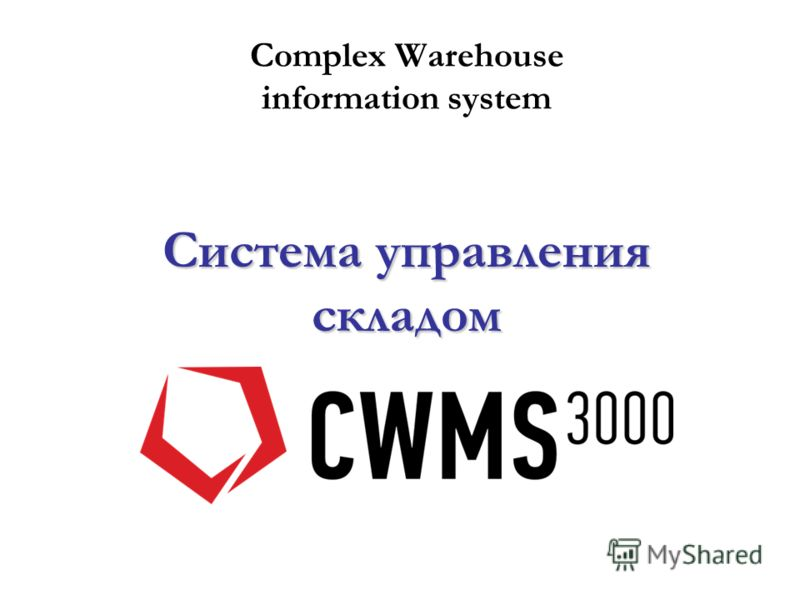 Complex Warehouse information system Система управления складом