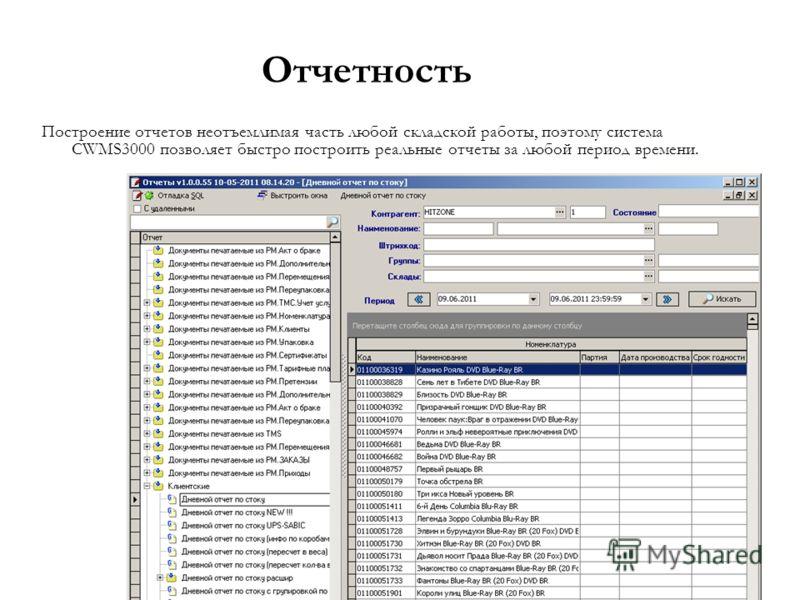 Отчетность Построение отчетов неотъемлимая часть любой складской работы, поэтому система CWMS3000 позволяет быстро построить реальные отчеты за любой период времени.