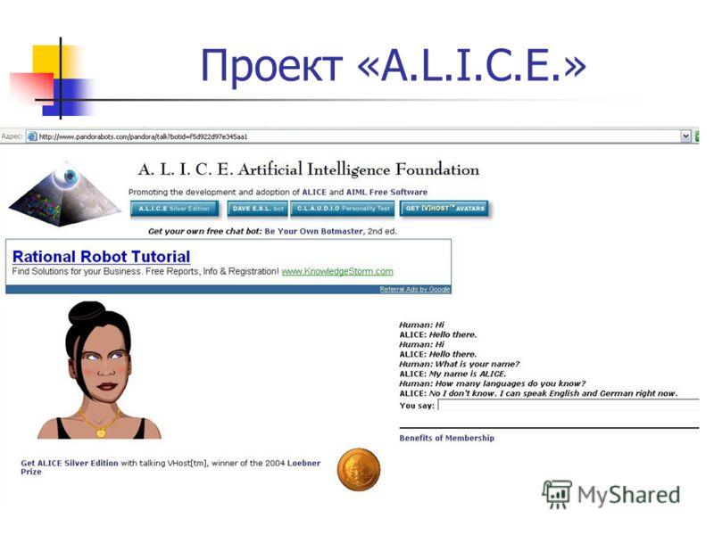 Проект «A.L.I.C.E.»
