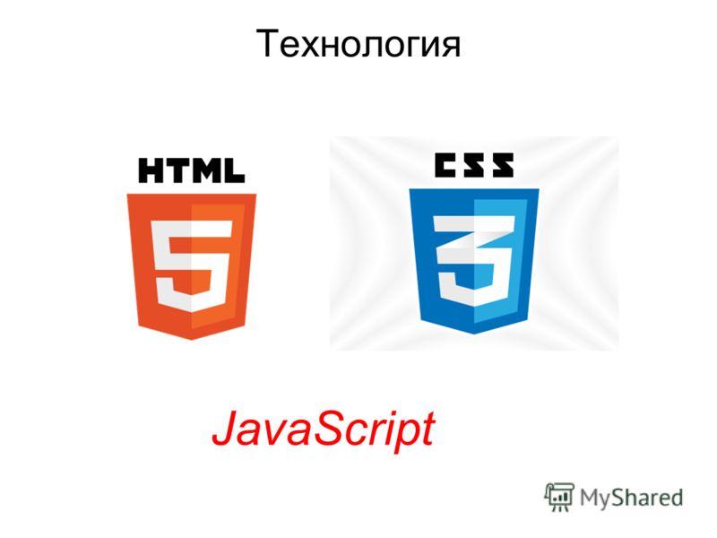 Технология JavaScript