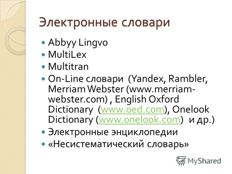 Электронные словари Abbyy Lingvo MultiLex Multitran On-Line словари (Yandex, Rambler, Merriam Webster (www.merriam- webster.com), English Oxford Dictionary (www.oed.com), Onelook Dictionary (www.onelook.com) и др.)www.oed.comwww.onelook.com Электронн
