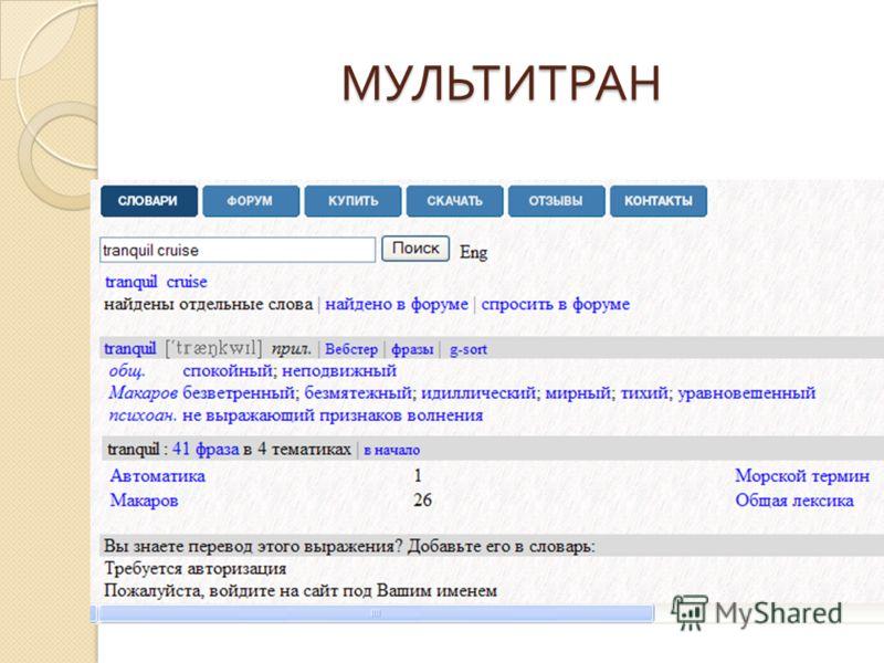 МУЛЬТИТРАН