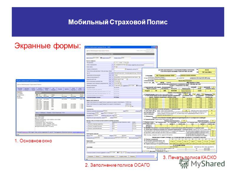 Мобильный Страховой Полис Экранные формы: 1. Основное окно 2. Заполнение полиса ОСАГО 3. Печать полиса КАСКО