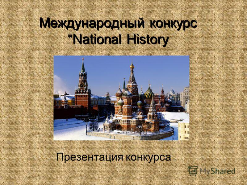 Презентация конкурса Международный конкурс National History