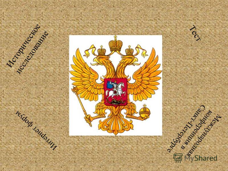Историческое исследование Тест Интернет форум Международная конференция в Санкт-Петербурге