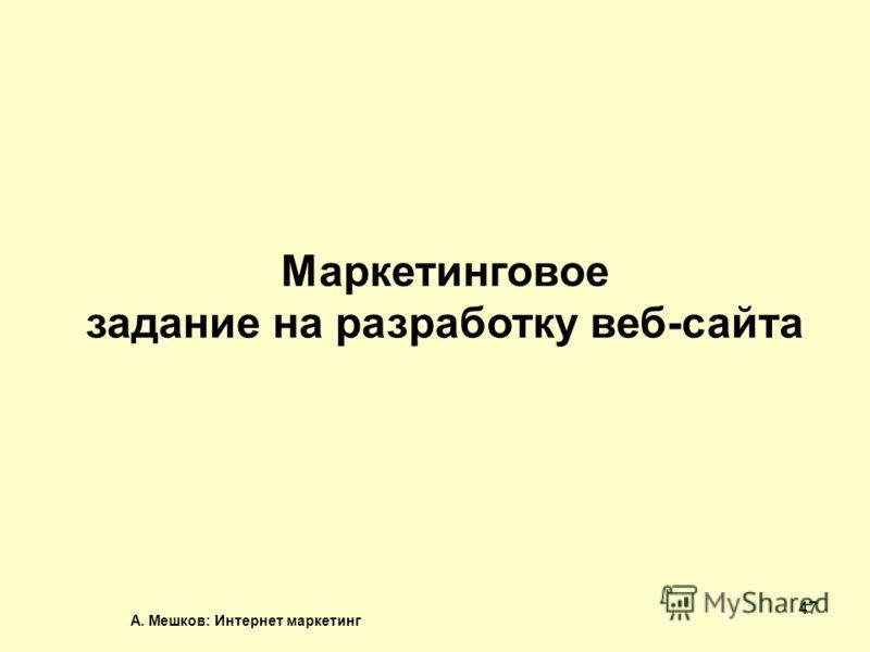 А. Мешков: Интернет маркетинг 47 Маркетинговое задание на разработку веб-сайта