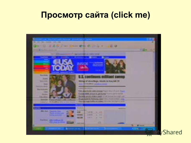 Просмотр сайта (click me)