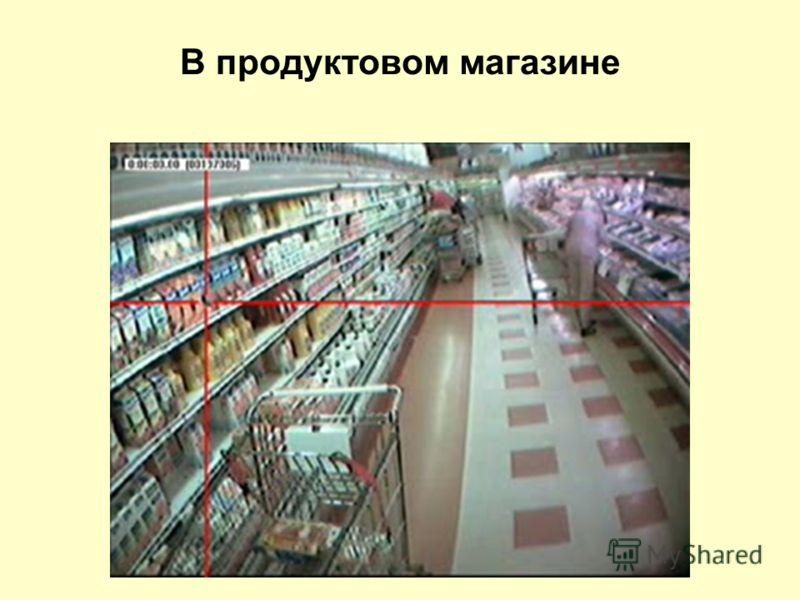 В продуктовом магазине