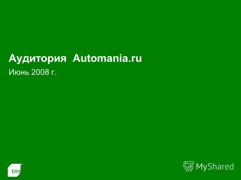 1 Аудитория Automania.ru Июнь 2008 г.
