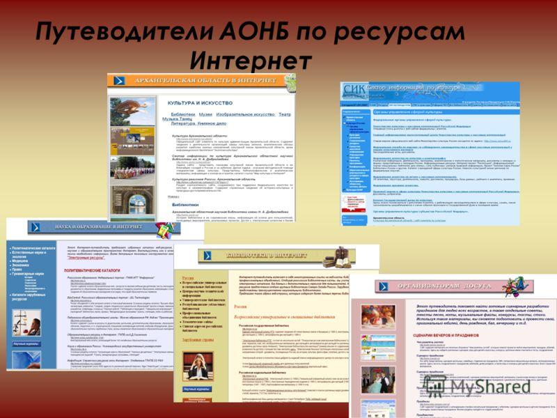 Путеводители АОНБ по ресурсам Интернет