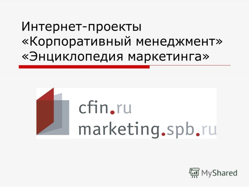 Интернет-проекты «Корпоративный менеджмент» «Энциклопедия маркетинга»