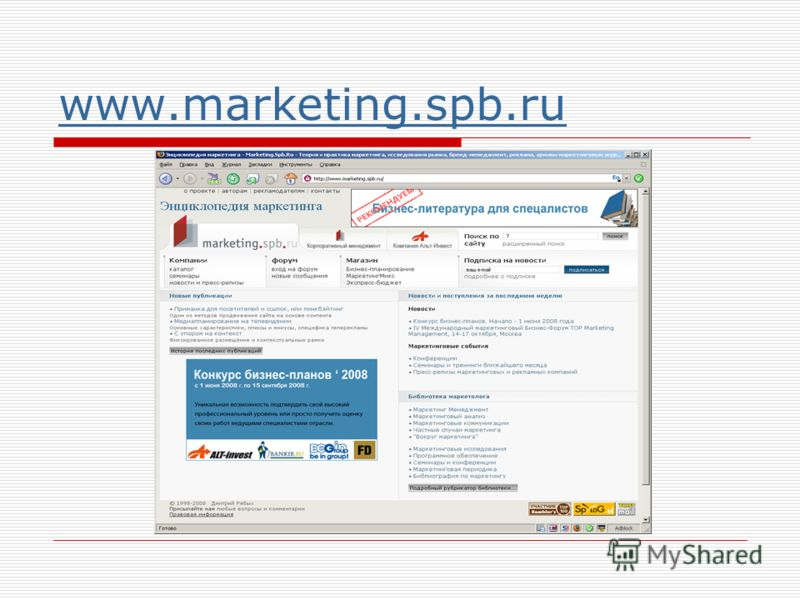 www.marketing.spb.ru