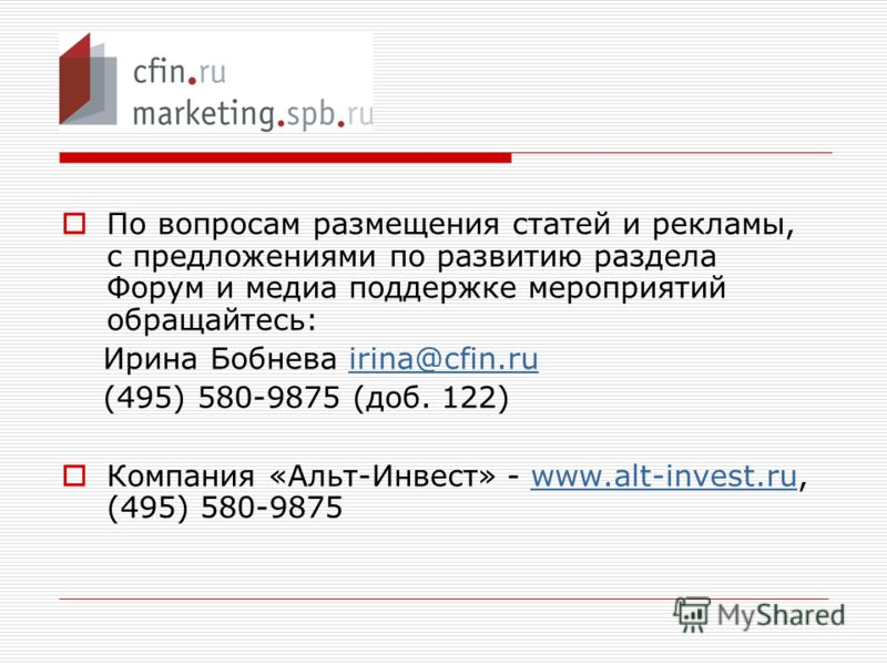 По вопросам размещения статей и рекламы, с предложениями по развитию раздела Форум и медиа поддержке мероприятий обращайтесь: Ирина Бобнева irina@cfin.ruirina@cfin.ru (495) 580-9875 (доб. 122) Компания «Альт-Инвест» - www.alt-invest.ru, (495) 580-987