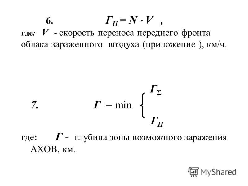 6. Г П = N V, где: V - скорость переноса переднего фронта облака зараженного воздуха (приложение ), км/ч. Г Σ 7. Г = min Г П где: Г - глубина зоны возможного заражения АХОВ, км.