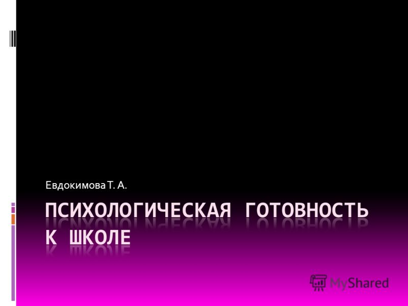 Евдокимова Т. А.
