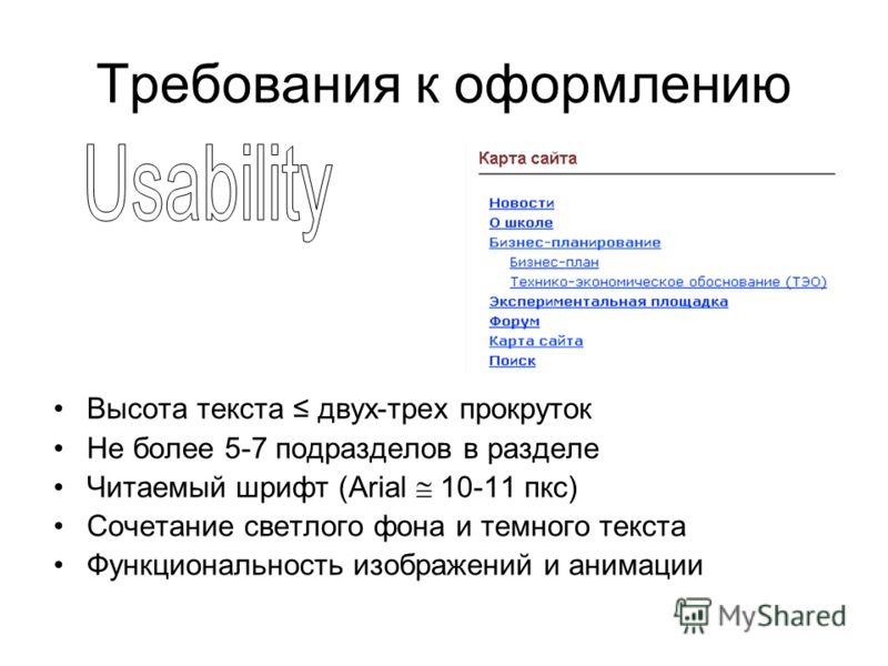 Требования к оформлению Высота текста двух-трех прокруток Не более 5-7 подразделов в разделе Читаемый шрифт (Arial 10-11 пкс) Сочетание светлого фона и темного текста Функциональность изображений и анимации