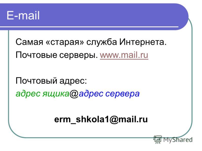 E-mail Самая «старая» служба Интернета. Почтовые серверы. www.mail.ruwww.mail.ru Почтовый адрес: адрес ящика@адрес сервера erm_shkola1@mail.ru