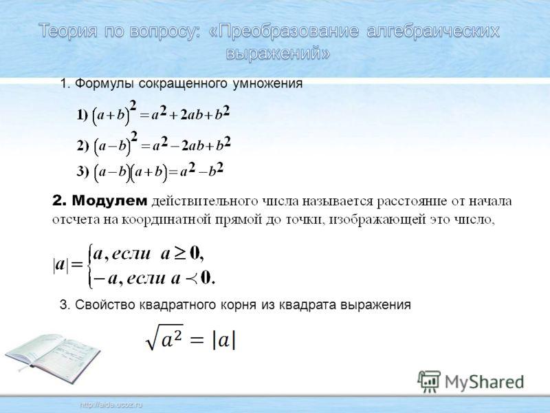 1. Формулы сокращенного умножения 3. Свойство квадратного корня из квадрата выражения