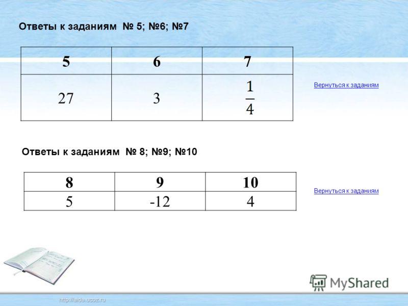 Ответы к заданиям 5; 6; 7 567 273 Ответы к заданиям 8; 9; 10 8910 5-124 Вернуться к заданиям