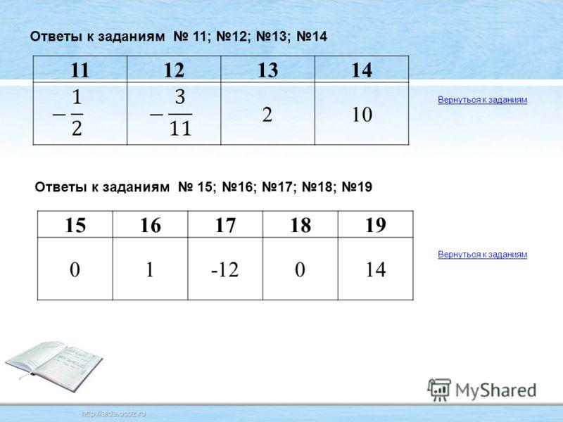 Ответы к заданиям 11; 12; 13; 14 11121314 210 Ответы к заданиям 15; 16; 17; 18; 19 1516171819 01-12014 Вернуться к заданиям