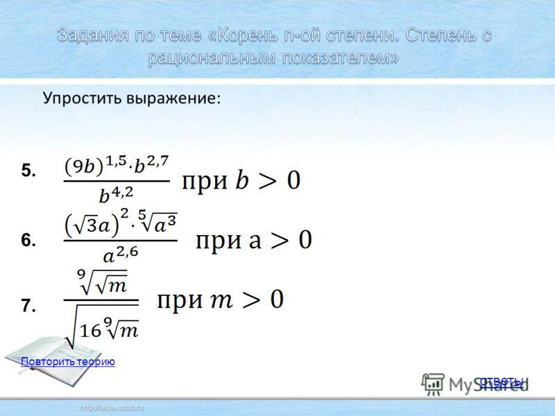 .. Упростить выражение: 5. 6. 7. ответы Повторить теорию