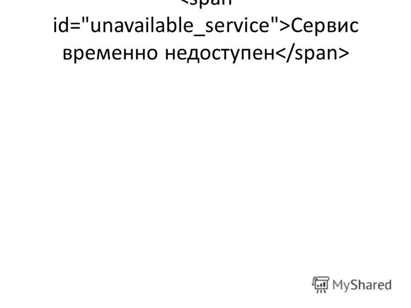 Сервис временно недоступен