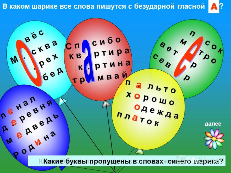 В каком шарике все слова пишутся с безударной гласной ?. б е д. р е х. в ё с М. с к в а С п. с и б о к. р т и н а к в. р т и р а т р. м в а й п. с о к м. т р о в е т. р с е в. р п л. т о к. д е ж д а х. р о ш о п. л ь т о а о о а Р о д. н а д. р е в