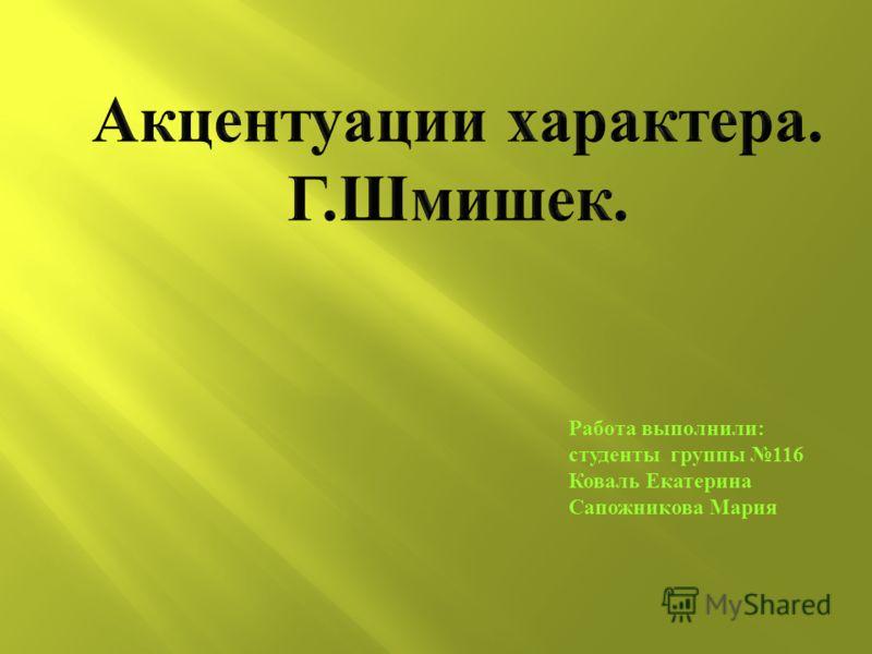 Работа выполнили : студенты группы 116 Коваль Екатерина Сапожникова Мария