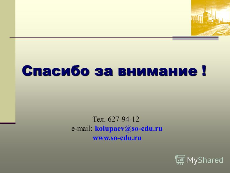 Спасибо за внимание ! Тел. 627-94-12 e-mail: kolupaev@so-cdu.ru www.so-cdu.ru
