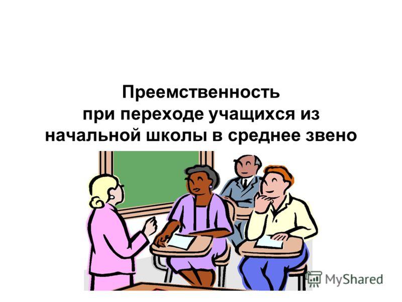Преемственность при переходе учащихся из начальной школы в среднее звено