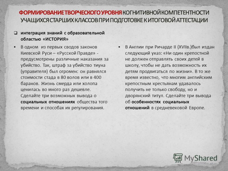 интеграция знаний с образовательной областью «ИСТОРИЯ» В одном из первых сводов законов Киевской Руси – «Русской Правде» - предусмотрены различные наказания за убийство. Так, штраф за убийство тиуна (управителя) был огромен: он равнялся стоимости ста
