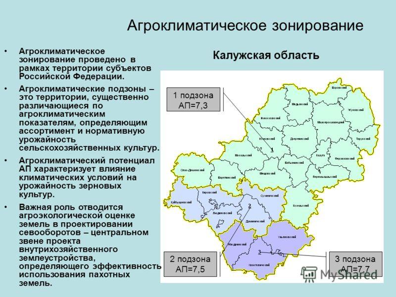 Агроклиматическое зонирование Калужская область Агроклиматический потенциал АП характеризует влияние климатических условий на урожайность зерновых культур. Агроклиматическое зонирование проведено в рамках территории субъектов Российской Федерации. Аг