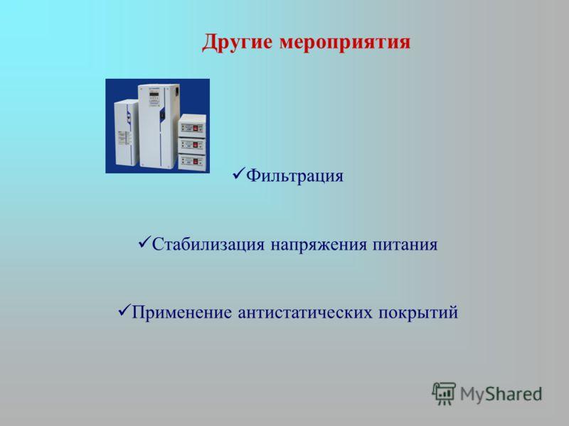 Другие мероприятия Фильтрация Стабилизация напряжения питания Применение антистатических покрытий