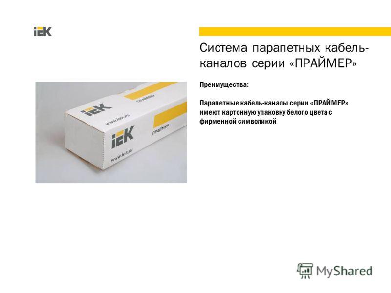 Система парапетных кабель- каналов серии «ПРАЙМЕР» Преимущества: Парапетные кабель-каналы серии «ПРАЙМЕР» имеют картонную упаковку белого цвета с фирменной символикой